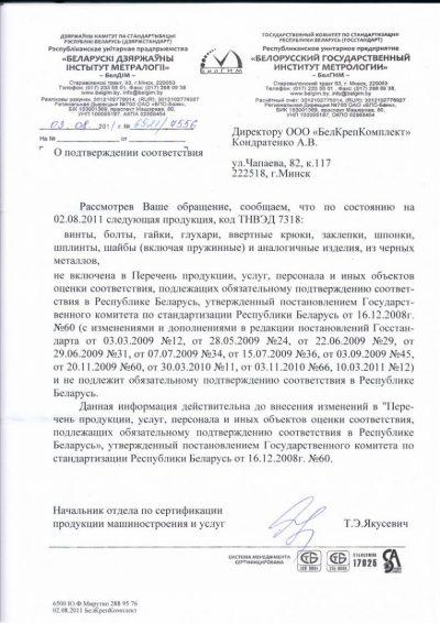 Письмо БелГИМ о сертификации