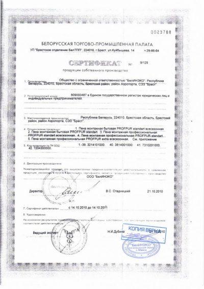 Пена сертификат продукции собственного производства